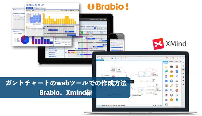 ガントチャートを「Brabio!」「Xmind」で作成する方法